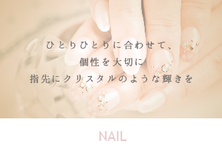 手や足の爪はもちろんお肌を隅々まで美しくお手入れしていきます